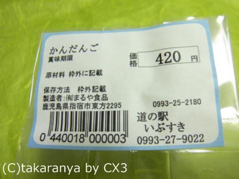 101124maruya3.jpg