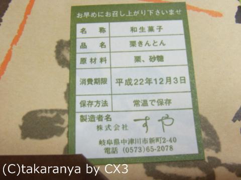 101203suya6.jpg