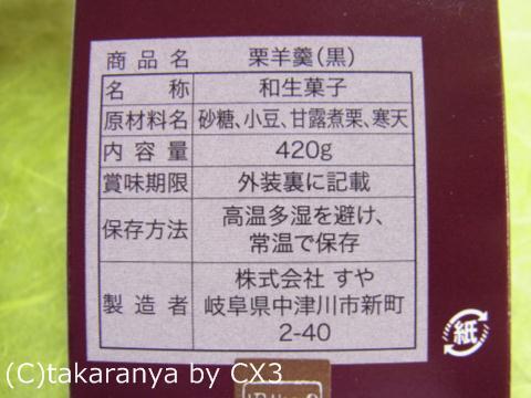 101207suya5.jpg