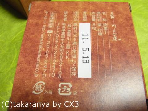 101211kuri2.jpg