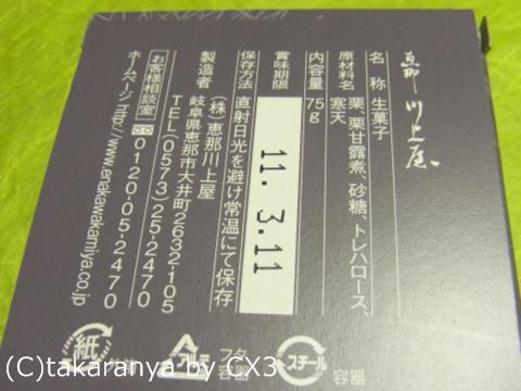 101214kanoko6.jpg