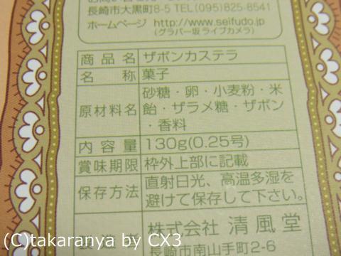 101215nagasaki16.jpg