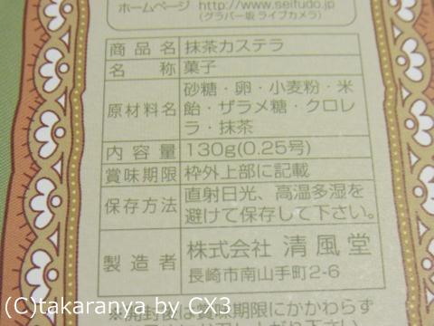 101215nagasaki18.jpg