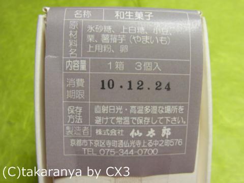 101223yakiguri5.jpg