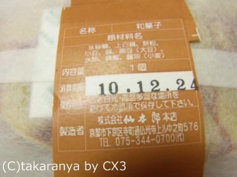 101229sentarodora5.jpg