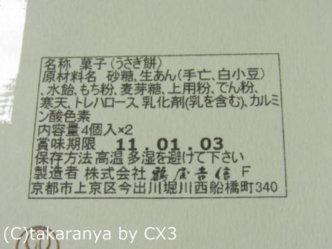 110101usagi7.jpg