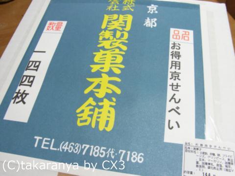 """110103senbei1"""".jpg"""""""