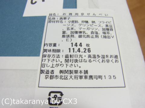 """110103senbei2"""".jpg"""""""