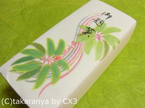 110112yuzuriha1.jpg
