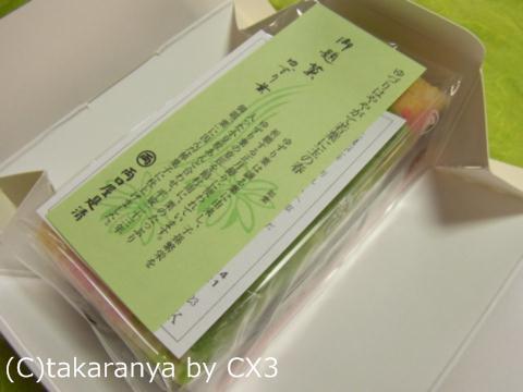 110112yuzuriha2.jpg