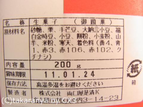 110112yuzuriha6.jpg