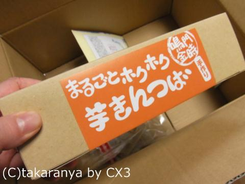 110127kintsuba1.jpg