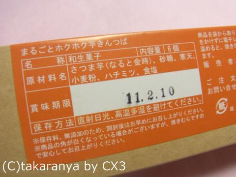 110127kintsuba5.jpg