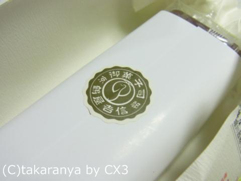 110131tsuruyayoshinobu3.jpg