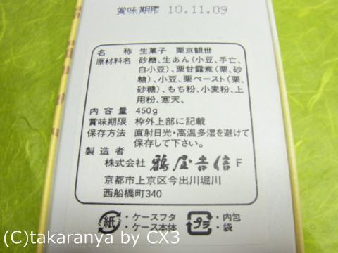 110201kurikyokanze6.jpg