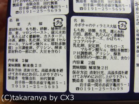 110211daifuku14.jpg