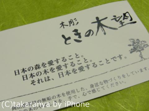 110502kurashiki4.jpg