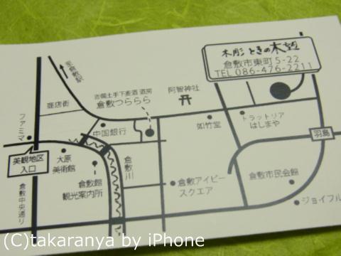 110502kurashiki5.jpg