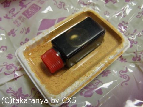 110514shingenmochi5.jpg