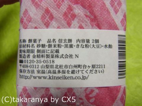 110514shingenmochi8.jpg