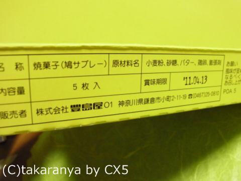 110517teshimaya6.jpg