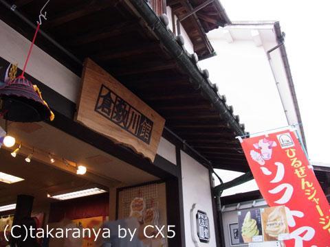 110602kurashiki1.jpg