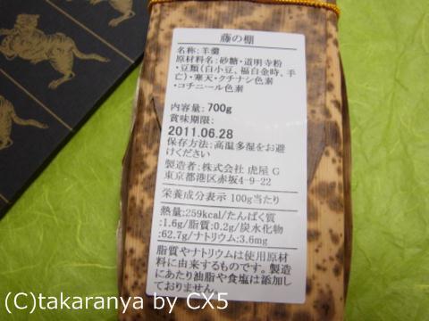 110607toraya6.jpg