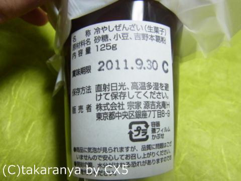 110616zenzai5.jpg