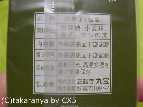 110620matsukaze5.jpg