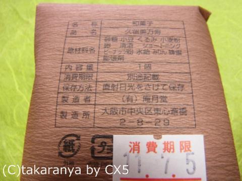 110707kurumi5.jpg