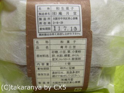 110708dorayaki4.jpg