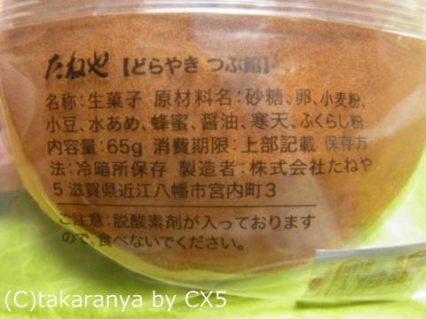 110709taneya4.jpg