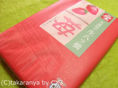 110810ichigo1.jpg