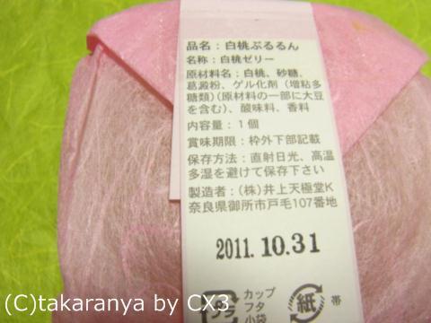 110905kuzu10.jpg