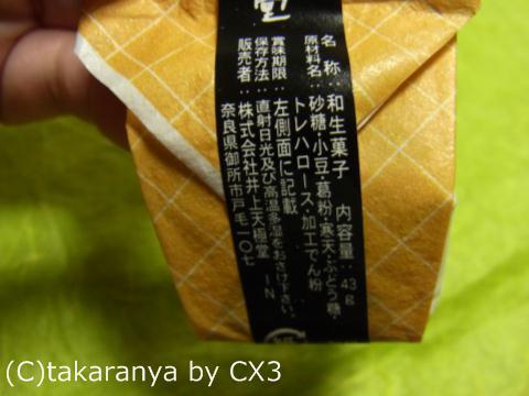 110905kuzu15.jpg