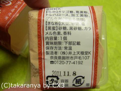 110905kuzu4.jpg