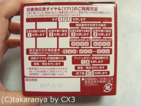 111115eiyokan3.jpg
