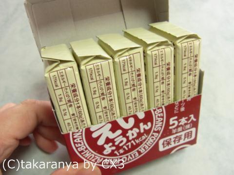 111115eiyokan5.jpg