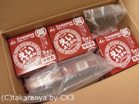 111118eiyokan1.jpg