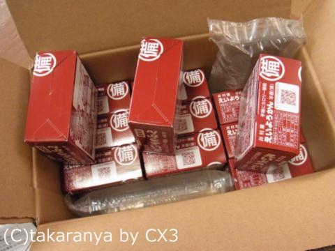 111118eiyokan2.jpg