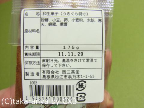 111201ukigumo5.jpg
