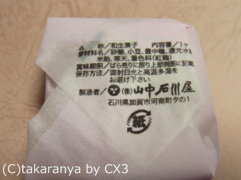 120102ishikawaya5.jpg