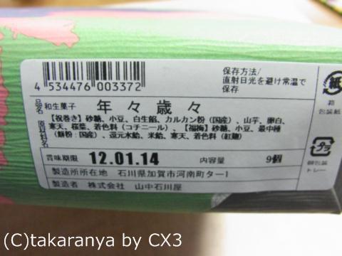 120102ishikawaya8.jpg