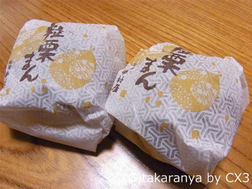 120302nakamuraya1.jpg
