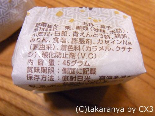 120302nakamuraya4.jpg