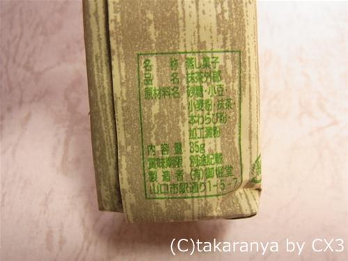 120424mihoido8.jpg