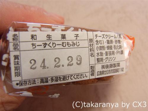 120502gotomomiji10.jpg