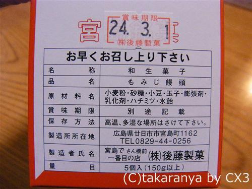 120502gotomomiji6.jpg