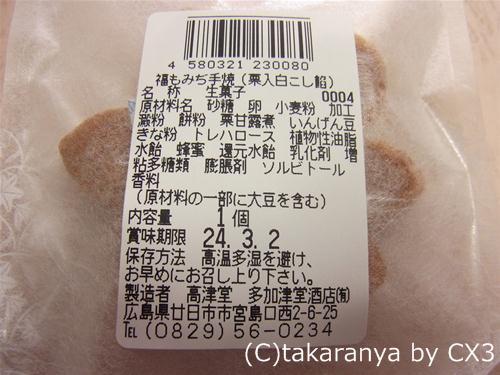 120503takatsudo9.jpg