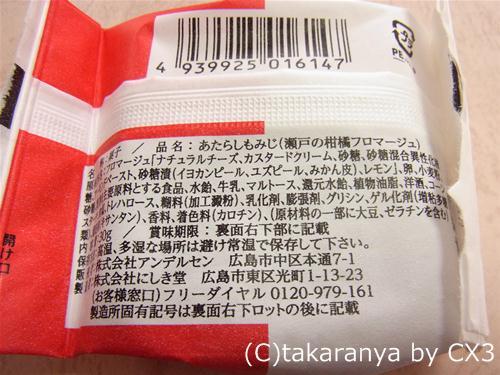 120504atarashimomiji10.jpg